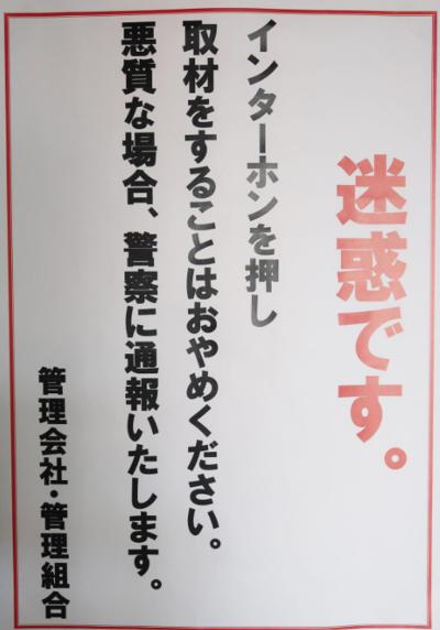 飯塚幸三自宅マンション