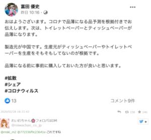 トイレットペーパー富田優史