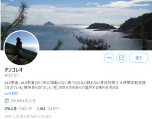林優里さんのTwitter,ツイッター,ブログ