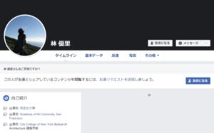 林優里さんのFacebook,フェイスブック