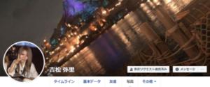 吉松弥里(みさと)さんのFacebook