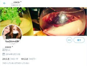 吉松弥里(みさと)ツイッター