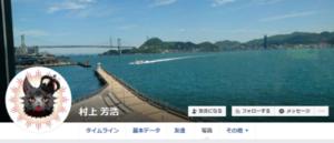 村上芳弘のフェイスブック