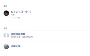 村上芳弘、Facebook、