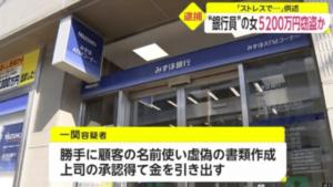 みずほ銀行広尾支店