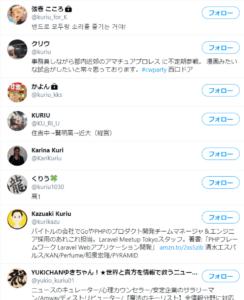 kuriukanako,twitter
