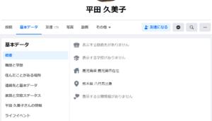 平田久美子,Facebook,熊本,八代