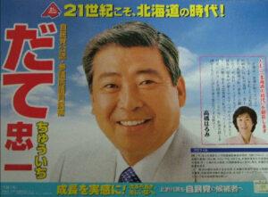 橋本聖子若い頃、
