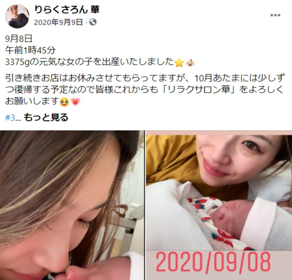 miurasakiko-fecebook-kao