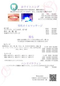miurasakiko-fecbook-insuta