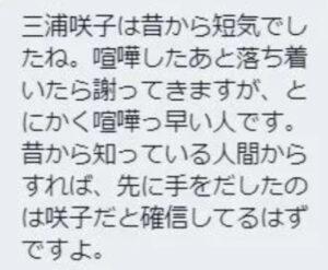 wadakyouhei-miurasakiko-facebook