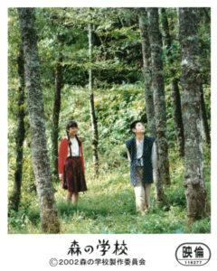 miuraharuma-morinogakkou