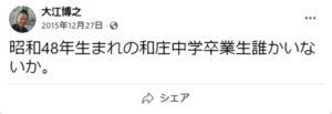 ooehiroyuki-facebook-kao